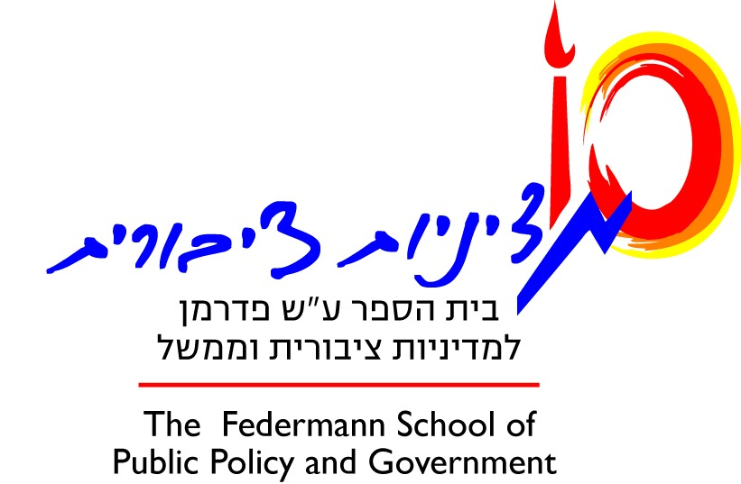 """בית הספר ע""""ש פדרמן למדיניות ציבורית"""