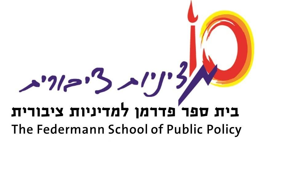 בית ספר פדרמן למדיניות ציבורית